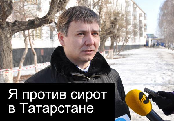 Фархад Латыпов - Я будущий депутат - что мне до сирот
