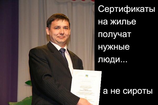 Фархад Латыпов - моральный облик чиновника